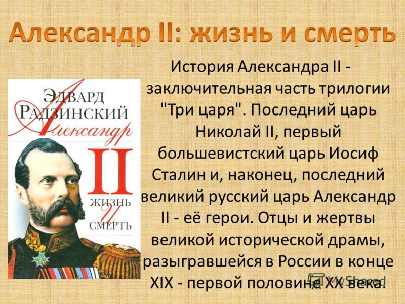 История Александра II - заключительная часть трилогии