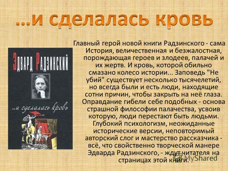 Главный герой новой книги Радзинского - сама История, величественная и безжалостная, порождающая героев и злодеев, палачей и их жертв. И кровь, которой обильно смазано колесо истории... Заповедь