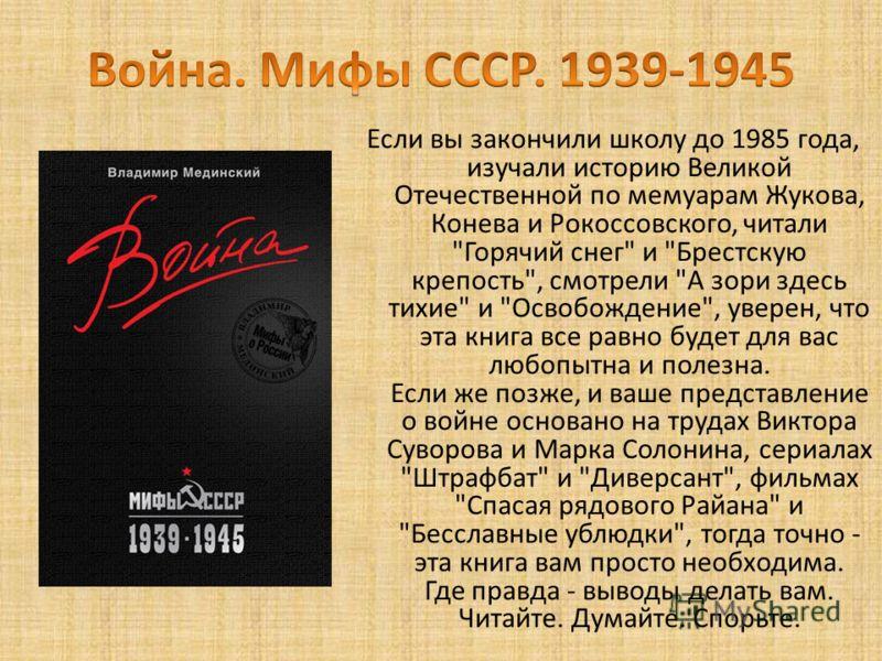 Если вы закончили школу до 1985 года, изучали историю Великой Отечественной по мемуарам Жукова, Конева и Рокоссовского, читали