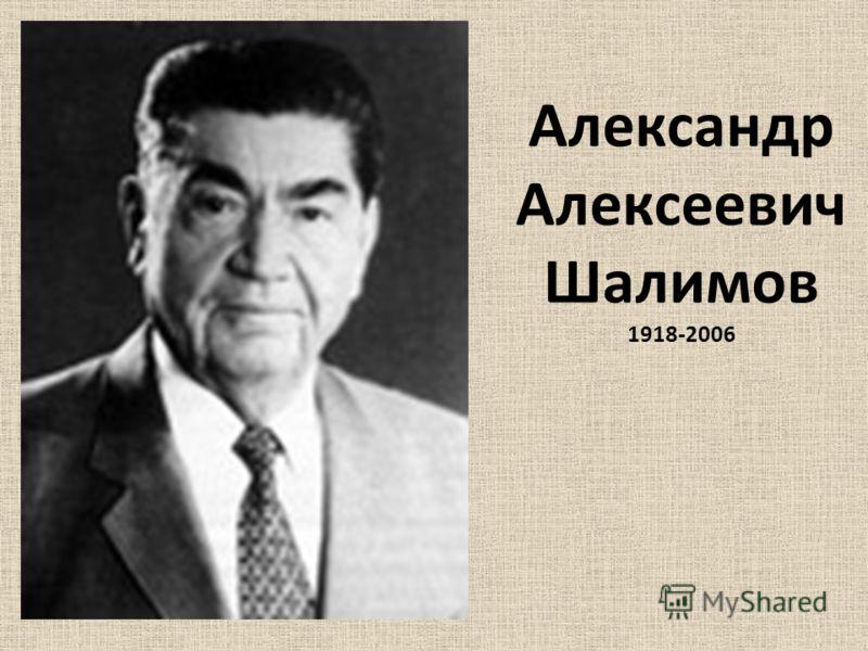 Александр Алексеевич Шалимов 1918-2006