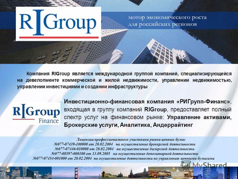 Компания RIGroup является международной группой компаний, специализирующейся на девелопменте коммерческой и жилой недвижимости, управлении недвижимостью, управлении инвестициями и создании инфраструктуры Инвестиционно-финансовая компания «РИГрупп-Фин