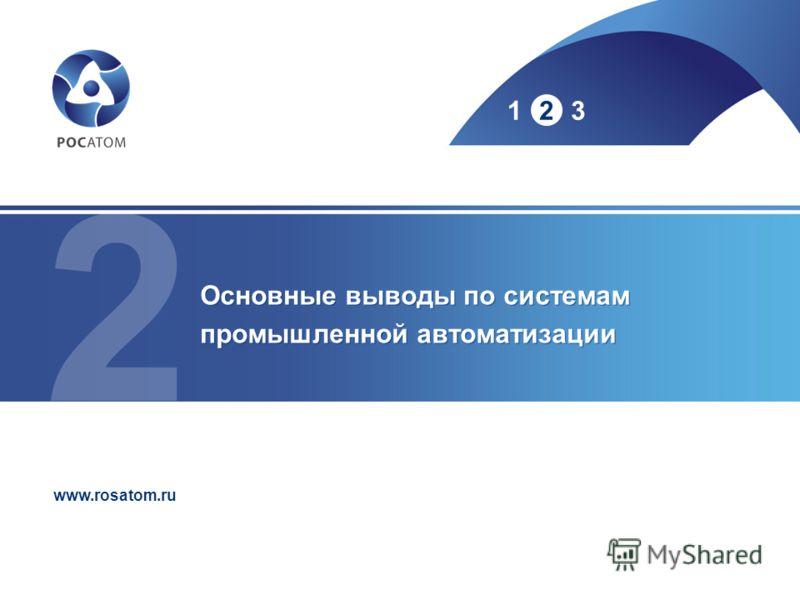 www.rosatom.ru 123 Основные выводы по системам промышленной автоматизации