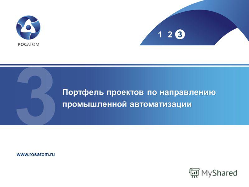 www.rosatom.ru 123 Портфель проектов по направлению промышленной автоматизации