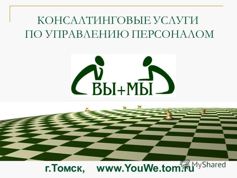 КОНСАЛТИНГОВЫЕ УСЛУГИ ПО УПРАВЛЕНИЮ ПЕРСОНАЛОМ г.Томск, www.YouWe.tom.ru