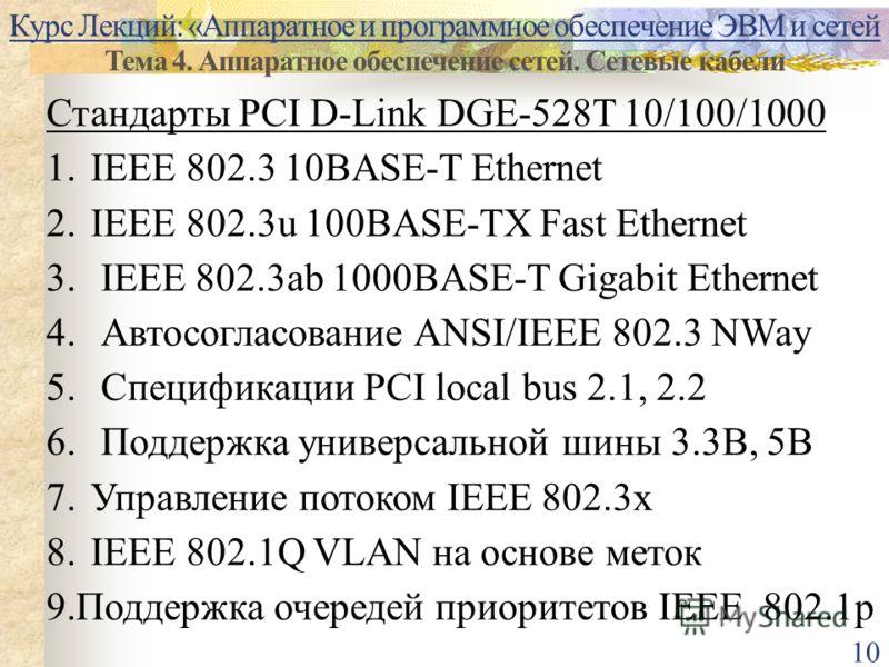 10 Курс Лекций: «Аппаратное и программное обеспечение ЭВМ и сетей Тема 4. Аппаратное обеспечение сетей. Сетевые кабели Стандарты PCI D-Link DGE-528T 10/100/1000 1.IEEE 802.3 10BASE-T Ethernet 2.IEEE 802.3u 100BASE-TX Fast Ethernet 3. IEEE 802.3ab 100