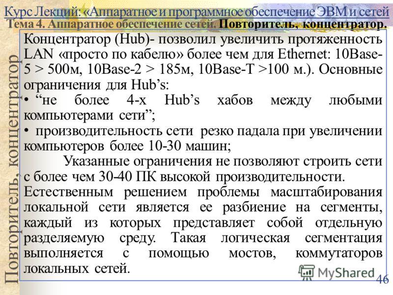 Курс Лекций: «Аппаратное и программное обеспечение ЭВМ и сетей Тема 4. Аппаратное обеспечение сетей. Повторитель, концентратор. Повторитель, концентратор Концентратор (Hub)- позволил увеличить протяженность LAN «просто по кабелю» более чем для Ethern