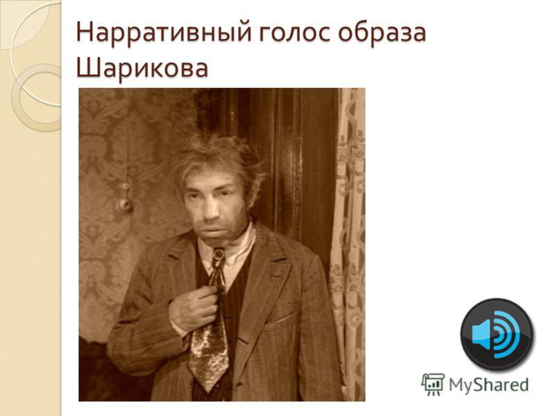 Нарративный голос образа Шарикова