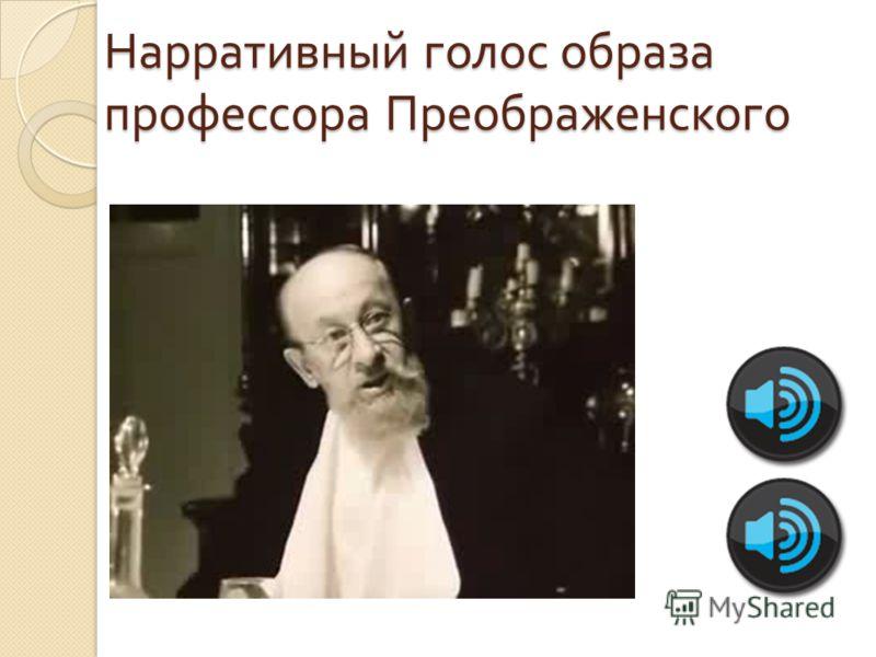 Нарративный голос образа профессора Преображенского