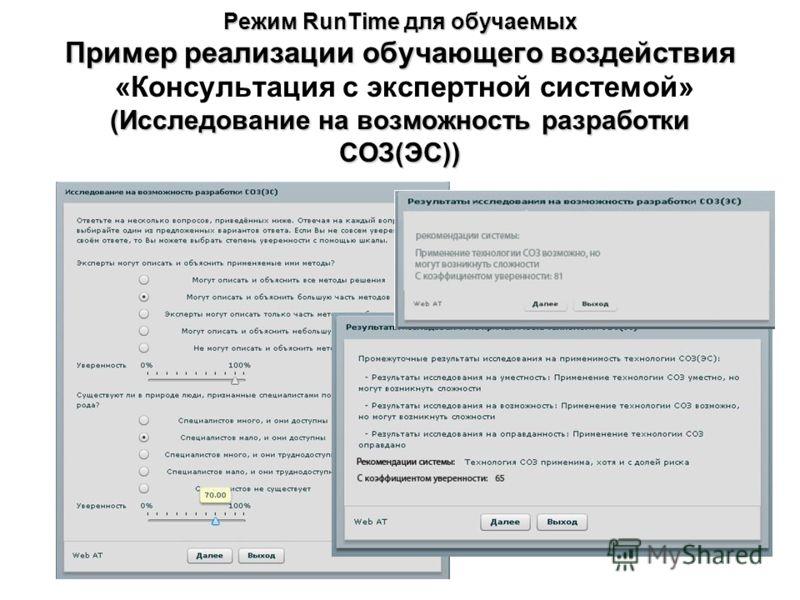 Режим RunTime для обучаемых Пример реализации обучающего воздействия (Исследование на возможность разработки СОЗ(ЭС)) Режим RunTime для обучаемых Пример реализации обучающего воздействия «Консультация с экспертной системой» (Исследование на возможнос
