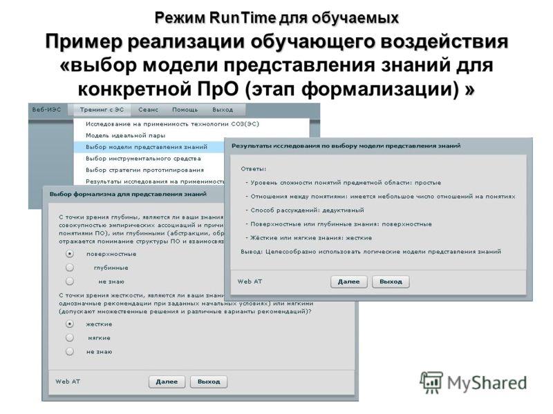 Режим RunTime для обучаемых Пример реализации обучающего воздействия « » Режим RunTime для обучаемых Пример реализации обучающего воздействия «выбор модели представления знаний для конкретной ПрО (этап формализации) »