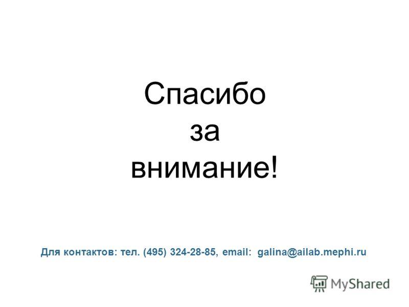 Спасибо за внимание! Для контактов: тел. (495) 324-28-85, email: galina@ailab.mephi.ru