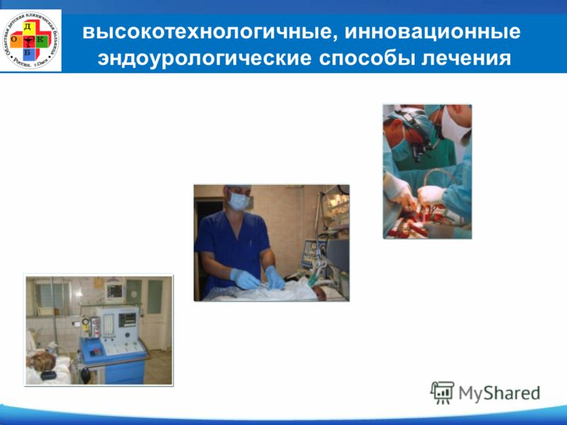 высокотехнологичные, инновационные эндоурологические способы лечения