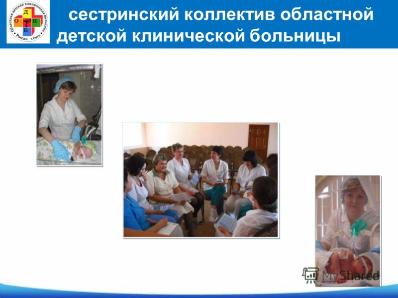 сестринский коллектив областной детской клинической больницы