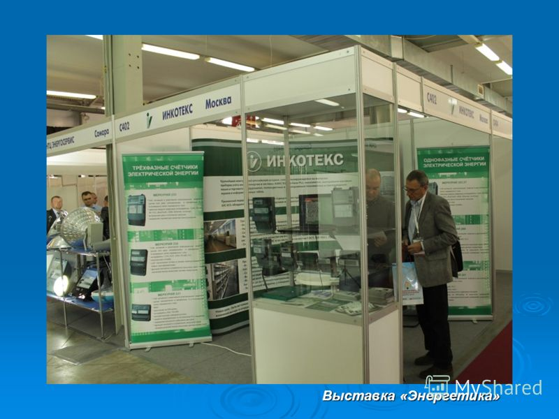 Выставка «Энергетика»
