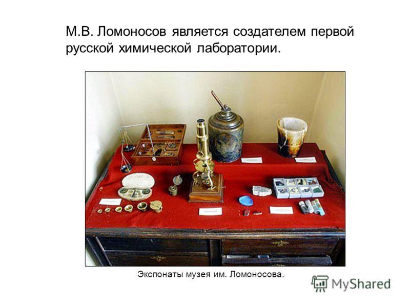 М.В. Ломоносов является создателем первой русской химической лаборатории. Экспонаты музея им. Ломоносова.