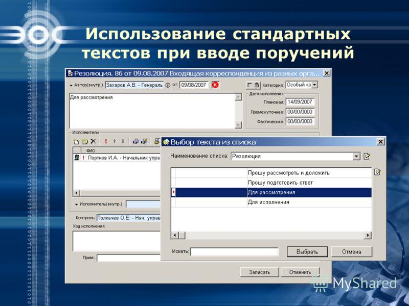 Использование стандартных текстов при вводе поручений
