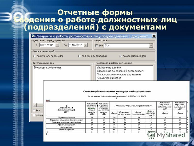 Отчетные формы Сведения о работе должностных лиц (подразделений) с документами