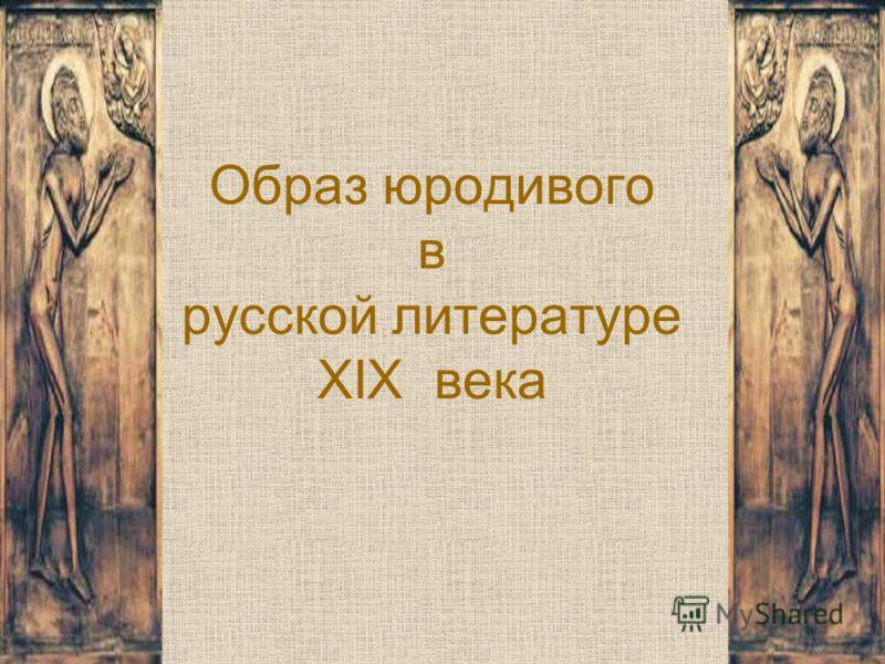 Образ юродивого в русской литературе XIX века