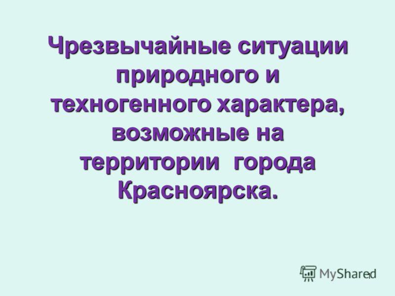1 Чрезвычайные ситуации природного и техногенного характера, возможные на территории города Красноярска.