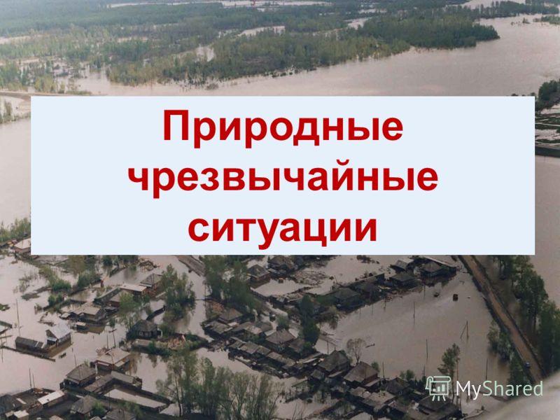 10 Природные чрезвычайные ситуации