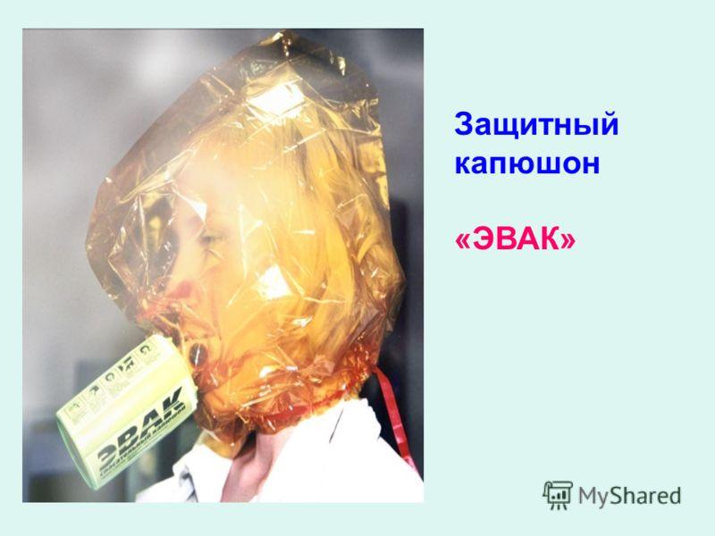 Защитный капюшон «ЭВАК»