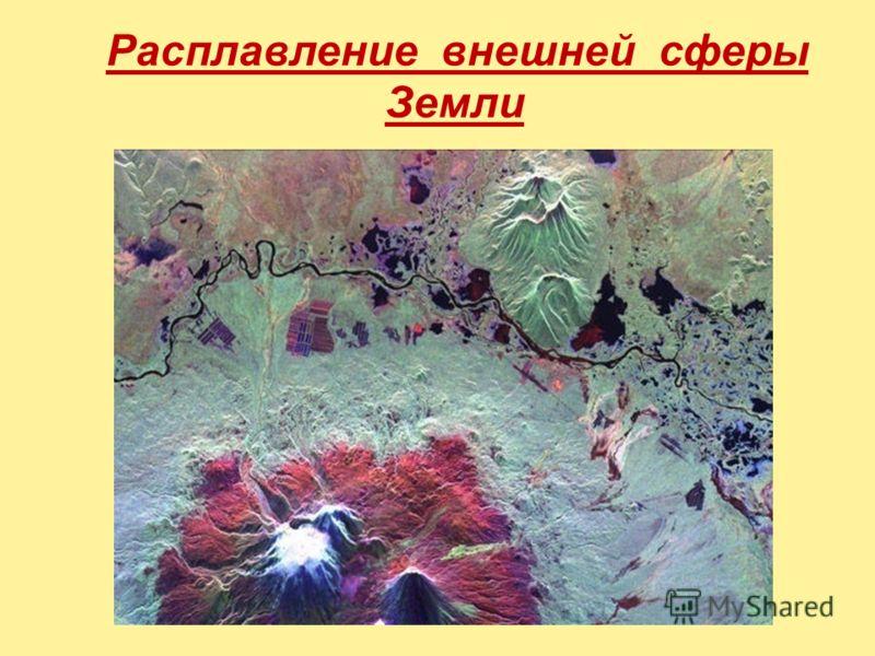 Расплавление внешней сферы Земли