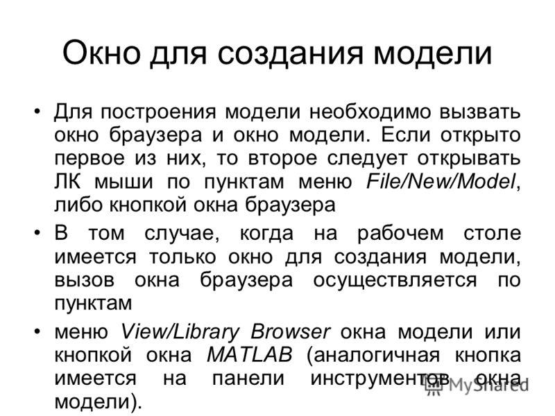 Окно для создания модели Для построения модели необходимо вызвать окно браузера и окно модели. Если открыто первое из них, то второе следует открывать ЛК мыши по пунктам меню File/New/Model, либо кнопкой окна браузера В том случае, когда на рабочем с