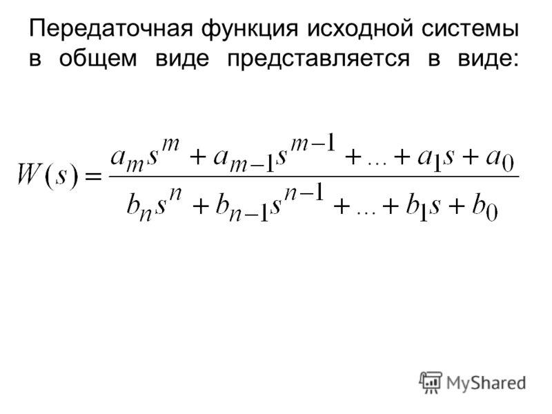Передаточная функция исходной системы в общем виде представляется в виде:
