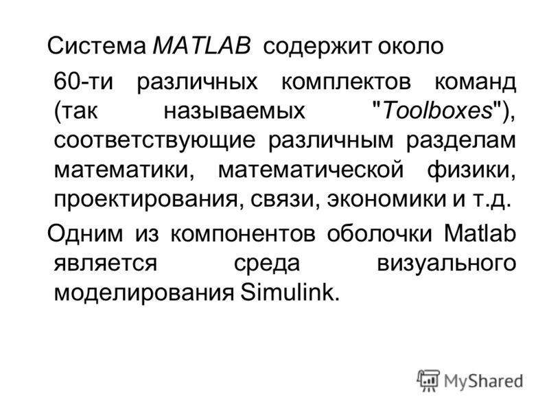 Система MATLAB содержит около 60-ти различных комплектов команд (так называемых