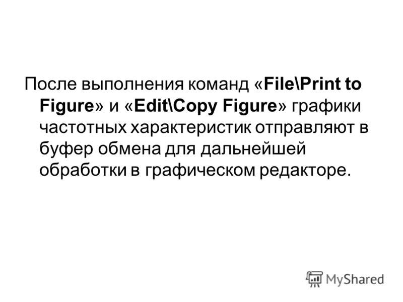 После выполнения команд «File\Print to Figure» и «Edit\Copy Figure» графики частотных характеристик отправляют в буфер обмена для дальнейшей обработки в графическом редакторе.