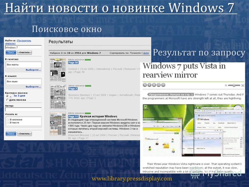 Найти новости о новинке Windows 7 www.library.pressdisplay.com Поисковое окно Результат по запросу