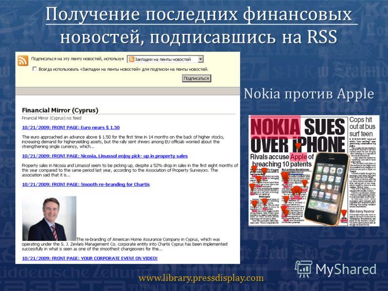Получение последних финансовых новостей, подписавшись на RSS www.library.pressdisplay.com Nokia против Apple