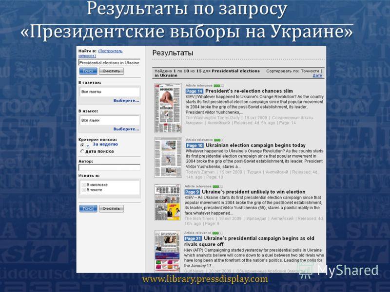 Результаты по запросу «Президентские выборы на Украине» www.library.pressdisplay.com