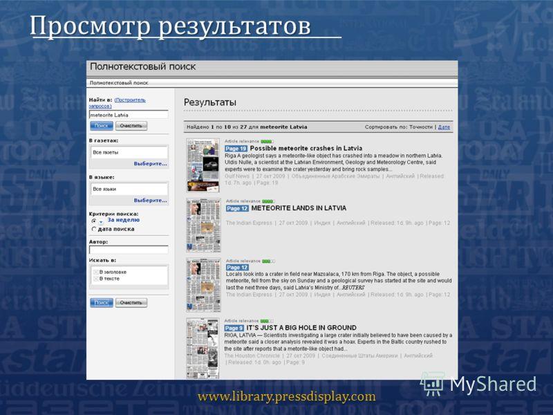 Просмотр результатов www.library.pressdisplay.com