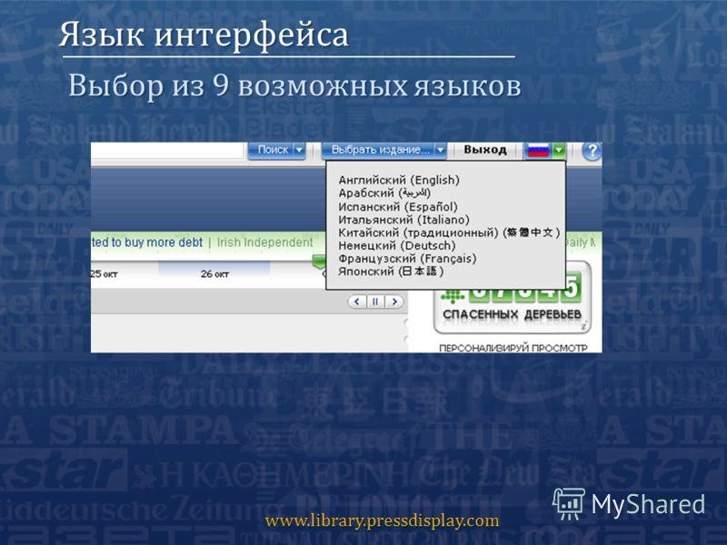 Язык интерфейса Выбор из 9 возможных языков www.library.pressdisplay.com
