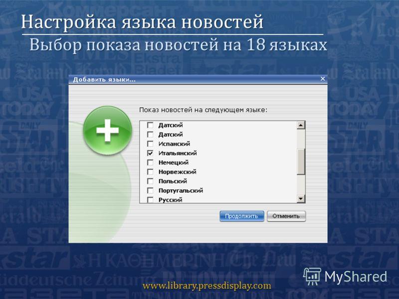Настройка языка новостей Выбор показа новостей на 18 языках www.library.pressdisplay.com