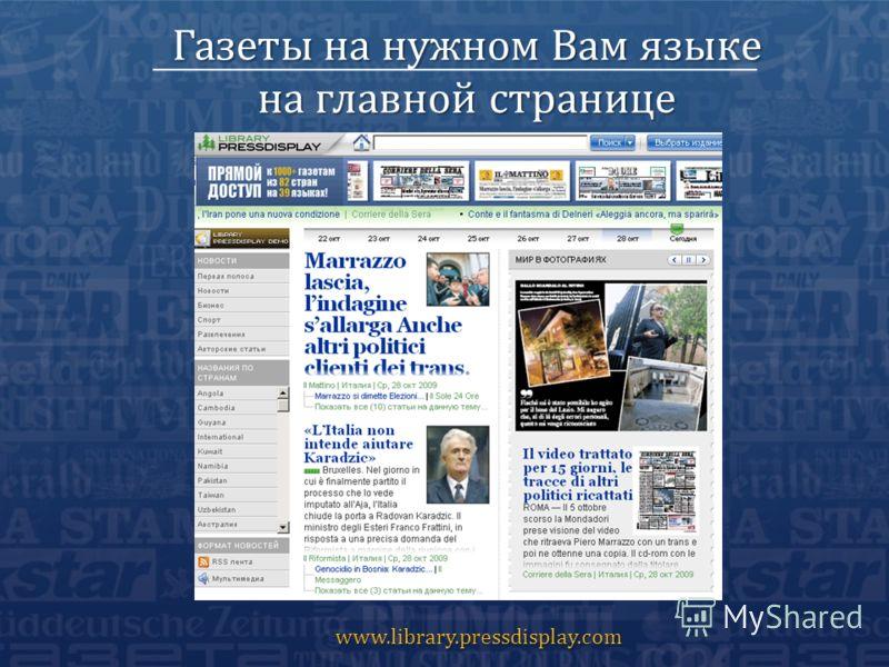 Газеты на нужном Вам языке на главной странице www.library.pressdisplay.com