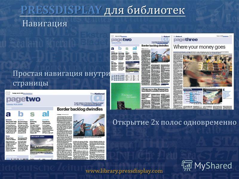 PRESSDISPLAY для библиотек Навигация Простая навигация внутри страницы Открытие 2х полос одновременно www.library.pressdisplay.com