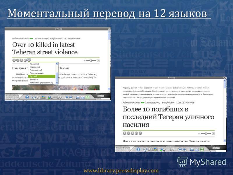 Моментальный перевод на 12 языков www.library.pressdisplay.com