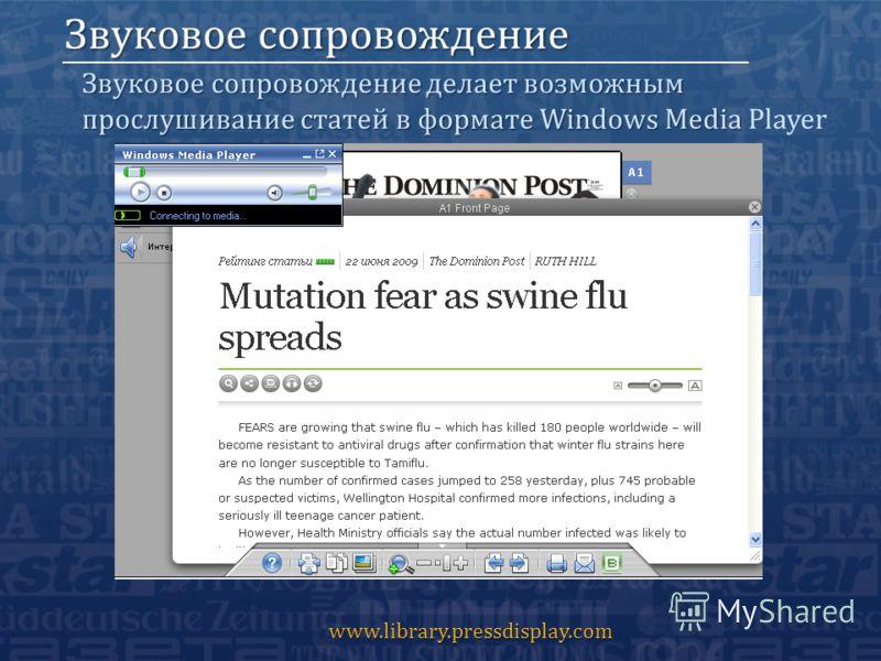 Звуковое сопровождение Звуковое сопровождение делает возможным прослушивание статей в формате Windows Media прослушивание статей в формате Windows Media Player www.library.pressdisplay.com