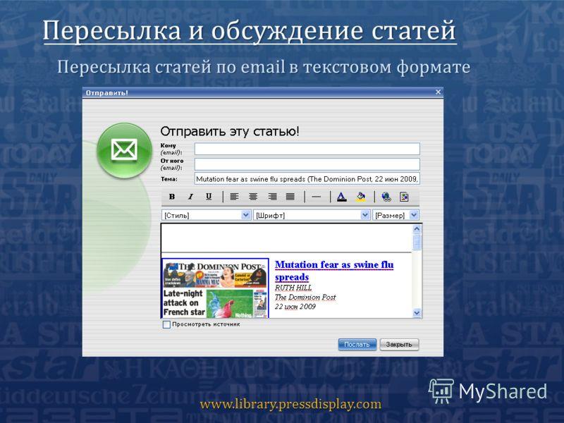 Пересылка и обсуждение статей Пересылка статей по email в текстовом формате www.library.pressdisplay.com