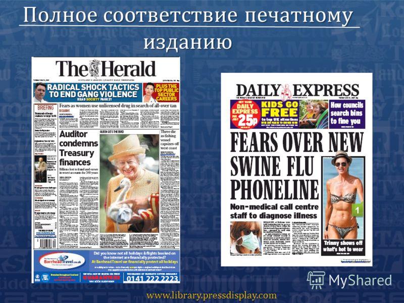 Полное соответствие печатному изданию www.library.pressdisplay.com