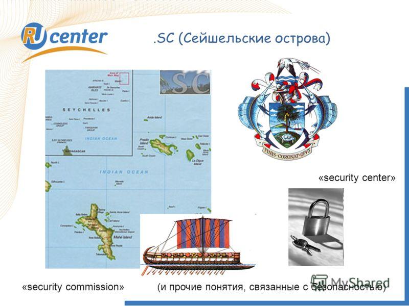 .SC (Сейшельские острова) «security commission» «security center» (и прочие понятия, связанные c безопасностью)