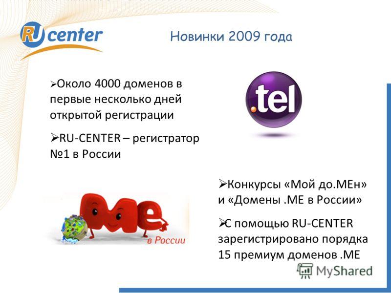 Новинки 2009 года Около 4000 доменов в первые несколько дней открытой регистрации RU-CENTER – регистратор 1 в России Конкурсы «Мой до.МЕн» и «Домены.МЕ в России» С помощью RU-CENTER зарегистрировано порядка 15 премиум доменов.ME