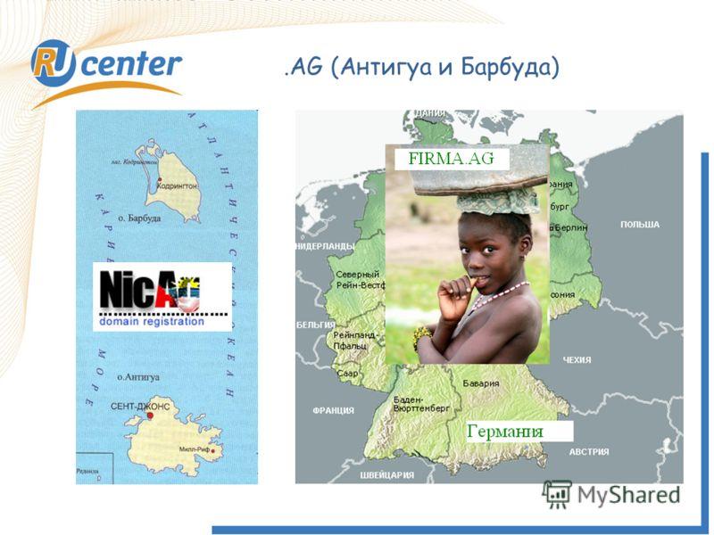 .AG (Антигуа и Барбуда)