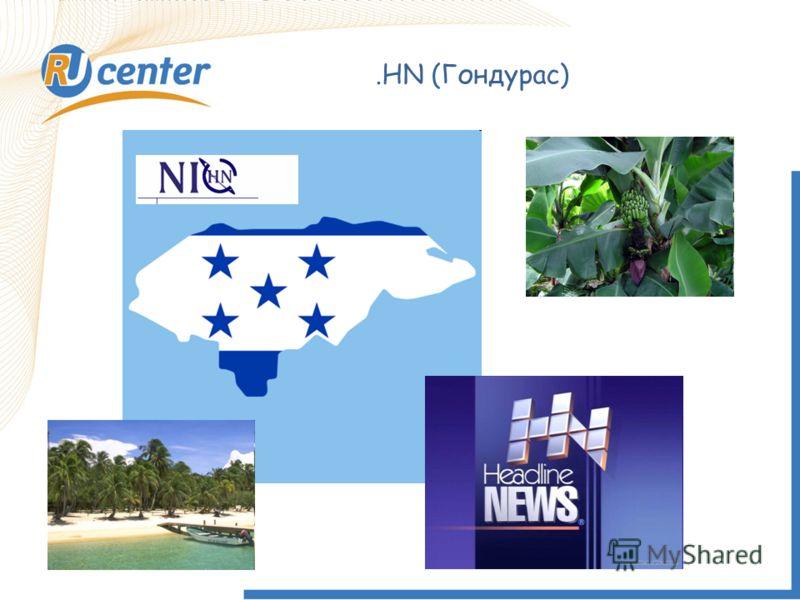 .HN (Гондурас)