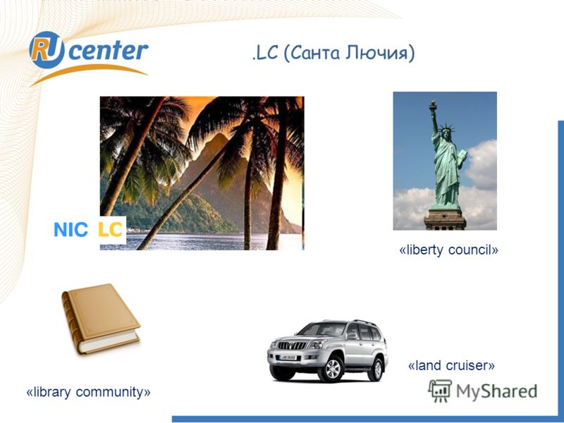 .LC (Санта Лючия) «land cruiser» «library community» «liberty council»