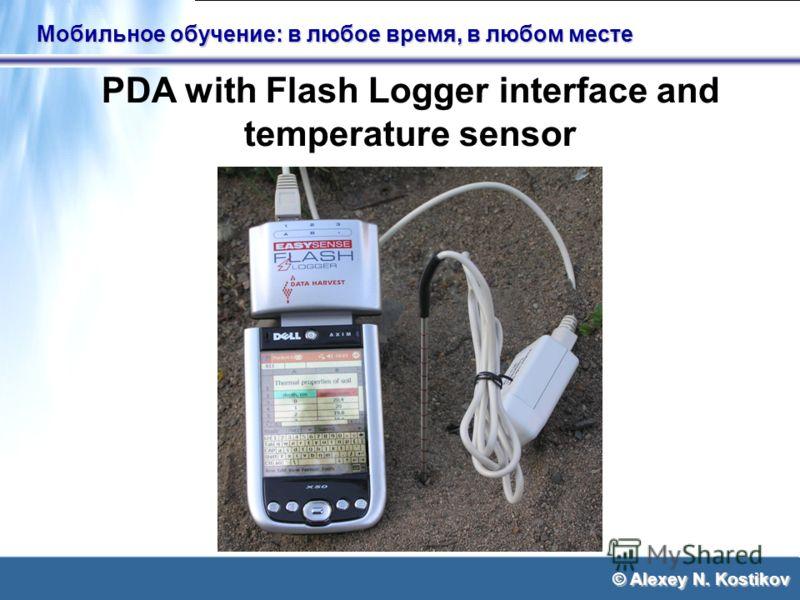 © Alexey N. Kostikov Мобильное обучение: в любое время, в любом месте PDA with Flash Logger interface and temperature sensor
