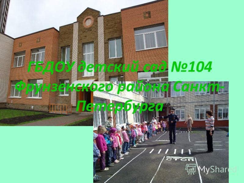 ГБДОУ детский сад 104 Фрунзенского района Санкт- Петербурга