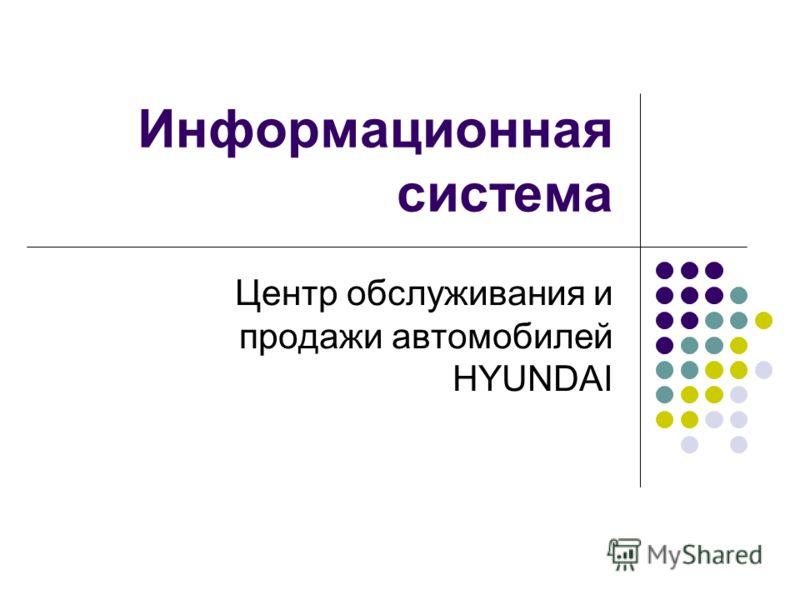 Информационная система Центр обслуживания и продажи автомобилей HYUNDAI